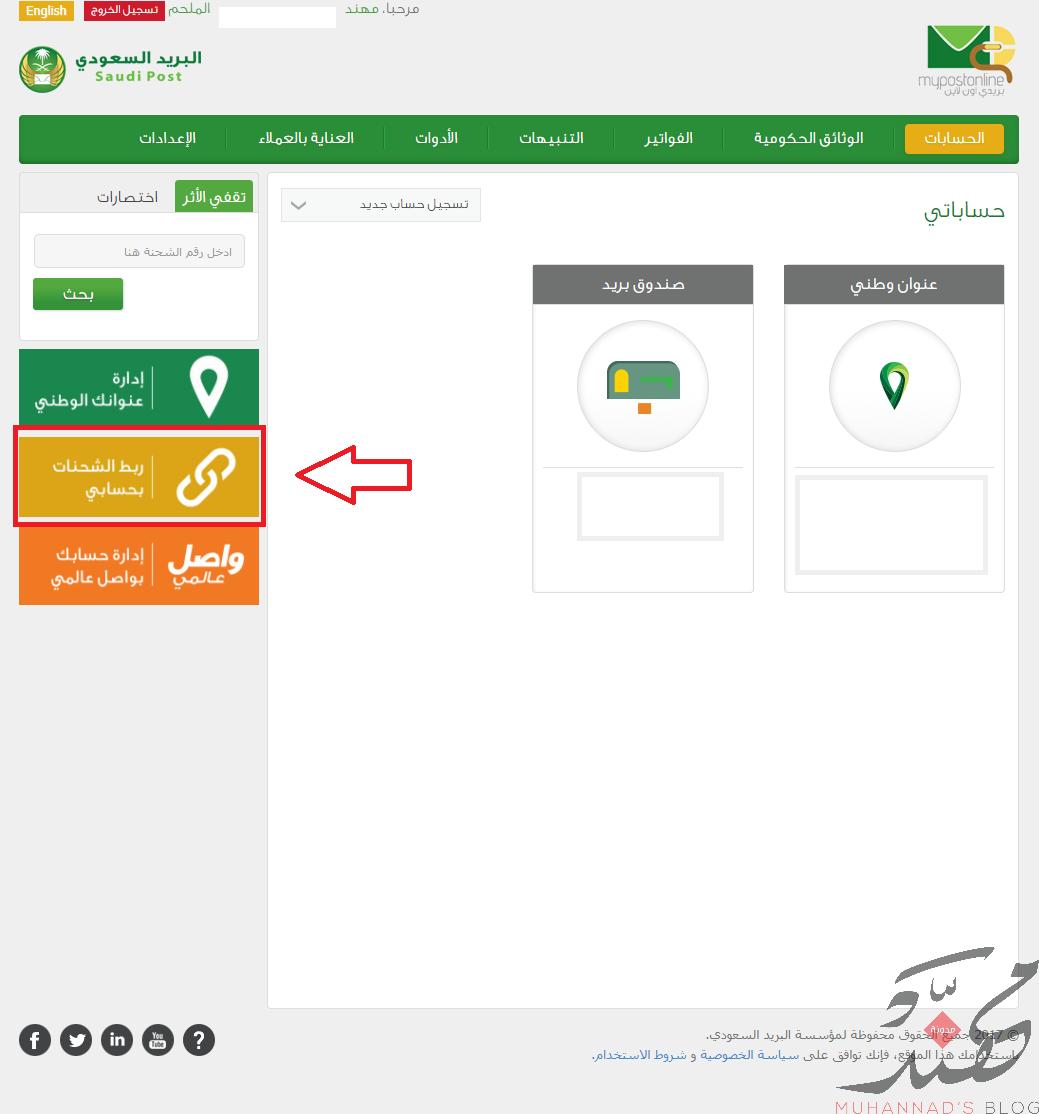 معدة الشريط خط البصر البريد السعودي صندوق بريد Comertinsaat Com