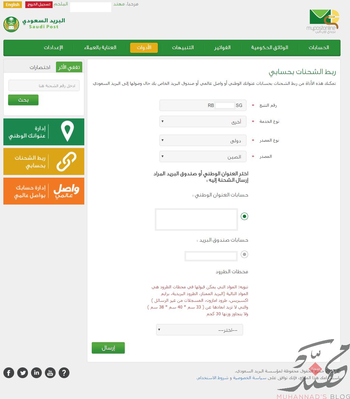 c8d6ef899 كيفية ربط الشحنات بحساب البريد السعودي (العنوان الوطني + صندوق بريد ...