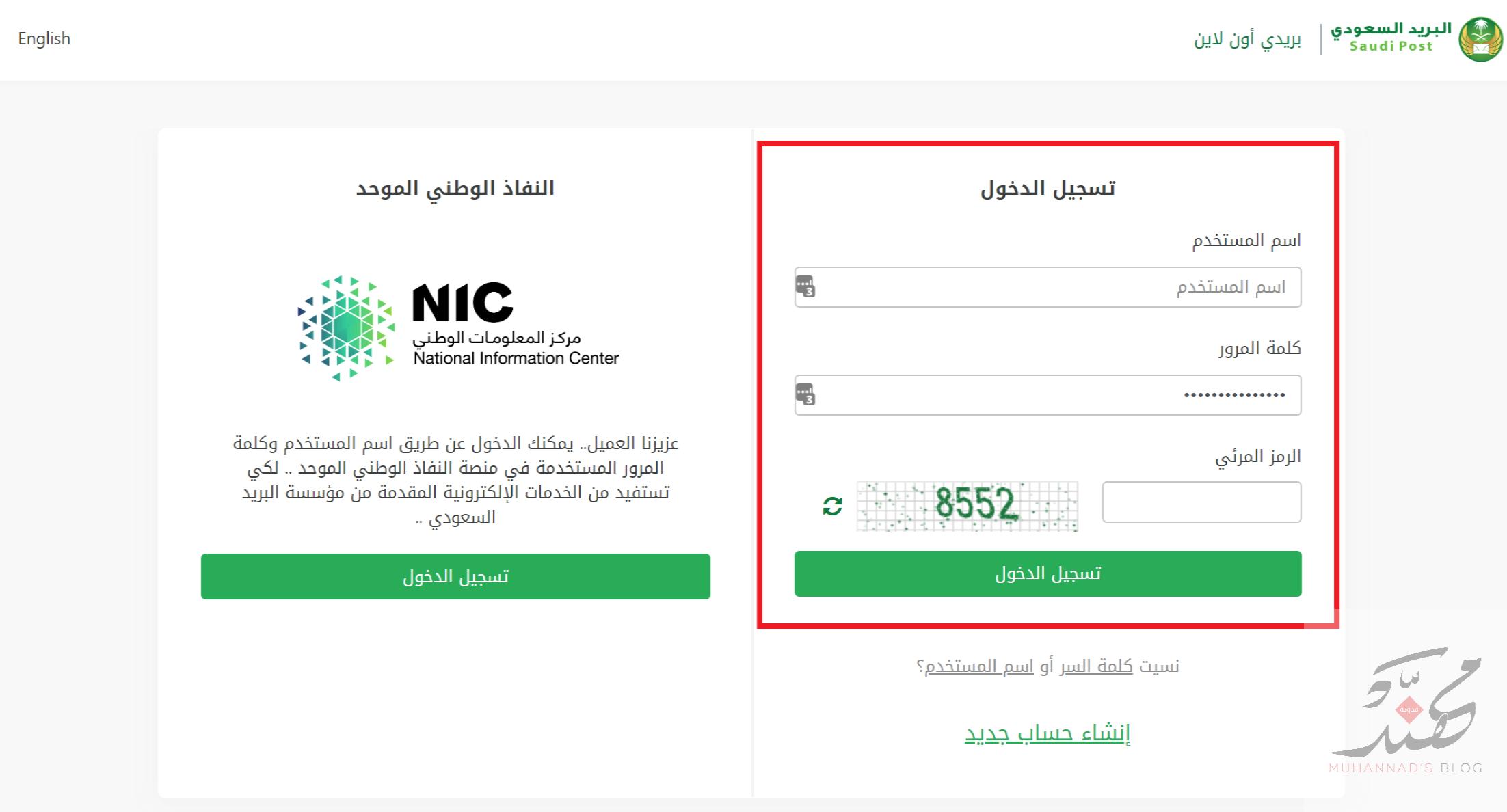 الغرغرة الزنبق مائل طريقة فتح صندوق بريد في البريد السعودي Dsvdedommel Com